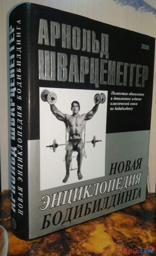 Новая энциклопедия бодибилдинга | Арнольд Шварценеггер
