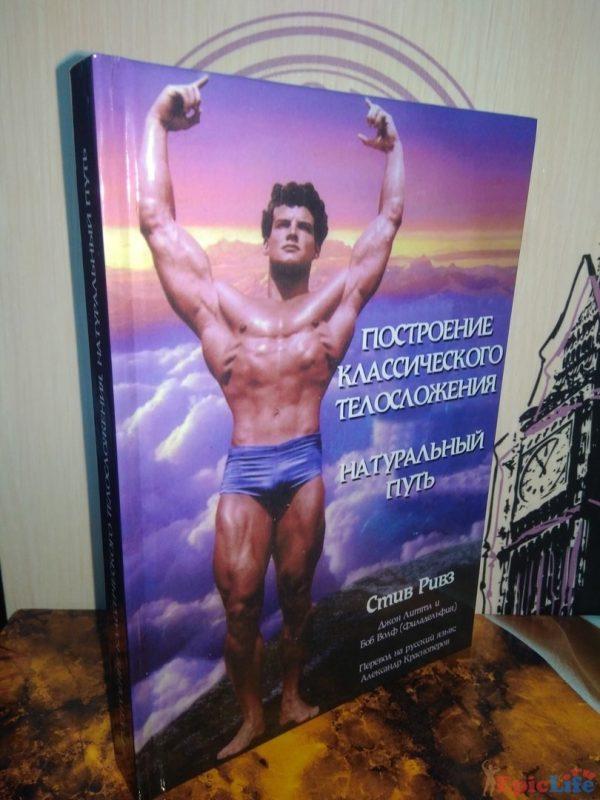 построение классического телосложения