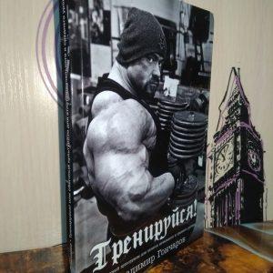 Тренируйся | Владимир Гончаров